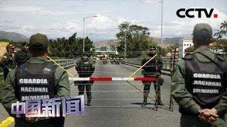 [中国新闻] 美冻结委政府在美资产 委方抗议 | CCTV中文国际