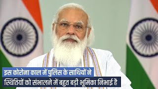 PM Modi's tribute to police personnel who lost their lives during Covid