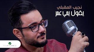 Najeeb Al Makbeli … Yeqoul Yahya Omar | نجيب المقبلي … يقول يحي عمر - بالكلمات