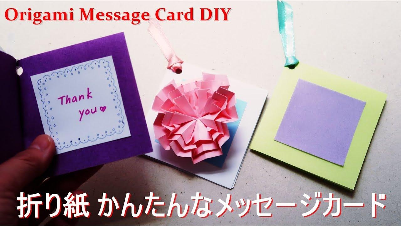 折り紙 メッセージカード 簡単な作り方 母の日や父の日にdiy Origami Message Card Paper Craft Easy Tutorial