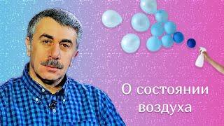 о состоянии воздуха - Доктор Комаровский