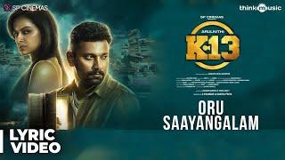 K13 | Oru Saayangalam Song Lyric | Arulnithi, Shraddha Srinath | Sam C.S | Barath Neelakantan