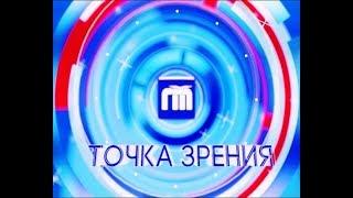 Точка зрения. 10.10.18 Владимир Волков