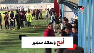 «أمح» يطمئن علي سعد سمير عقب إصابته..و«الشيخ» يلتقط الصور مع الجماهير