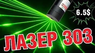 видео Алиэкспресс — Лазер 303 батарейка