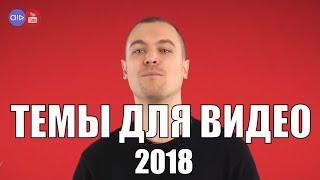 Самые популярные тематики для видео в 2018 году. Какие тематики будут интересны людям в 2018 году