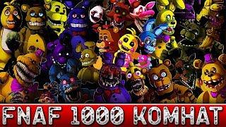 FNAF 1000 КОМНАТ с АНИМАТРОНИКАМИ из ФНАФ !!!
