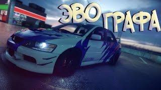 Need For Speed 2015 | 1000-СИЛЬНЫЙ Evolution IX ГРАФА