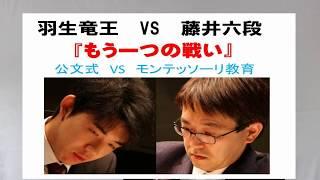 羽生竜王と藤井七段の世紀の対決が日本中の注目されました。しかし、そ...