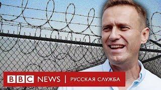 видео Алексей Навальный
