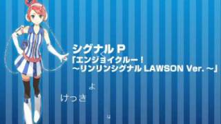 【あきこロイドちゃん 神威がくぽ】エンジョイクルー!【LAWSON】