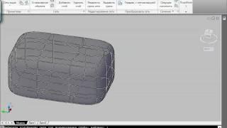 """Видео урок AutoCAD 2010 """"модель 3D сетки - Mesh"""""""