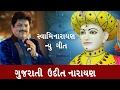 Download Gujarati Song By Udit Narayan Jai Swaminarayan 2017 MP3 song and Music Video