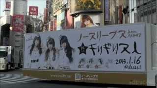 渋谷を走行する、ノースリーブス(no3b) 1月16日発売 9thシングル「キリ...