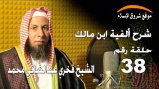شرح ألفية ابن مالك رقم 38 الضمير( الشيخ فخري عبدالشافي محمد )