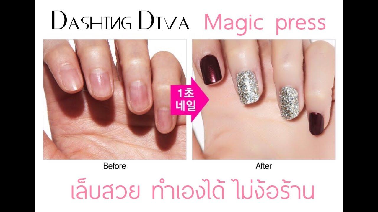 เล็บสวย ทำเองได้ ไม่ง้อร้าน #DashingDiva #Nail #Magic #press - YouTube
