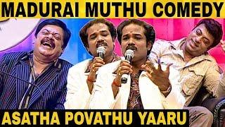 மதுரை முத்துவின் விழுந்து விழுந்து சிரிக்க வைக்கும் நகைச்சுவை | Madurai Muthu | Asatha Povathu Yaaru