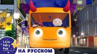 Хэллоуин колесит на автобусе | детские детские стишки | детские видео | Little Baby Bum ABCs 123s
