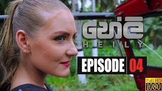 Heily | Episode 04 05th December 2019 Thumbnail