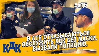 АТБ не хотят обслуживать без маски.  Как выйти из данной ситуации.