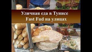 видео Что попробовать в Тунисе? Цены на еду, питание в кафе