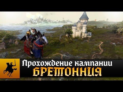 Бретонния - Прохождение кампании   Total War: Warhammer