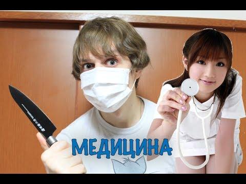 Медицина в Японии. Вся...
