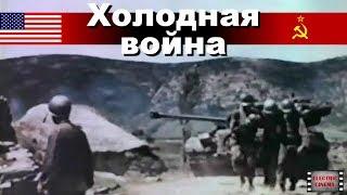 Холодная война. 5-я серия. Корея. Док. фильм. (CNN/BBC)