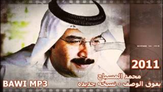 محمد المسباح - يفوق الوصف - نسخه جديده 2011 |HD|