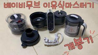 베이비무브 이유식마스터 개봉기(애호박 미음)| unbo…