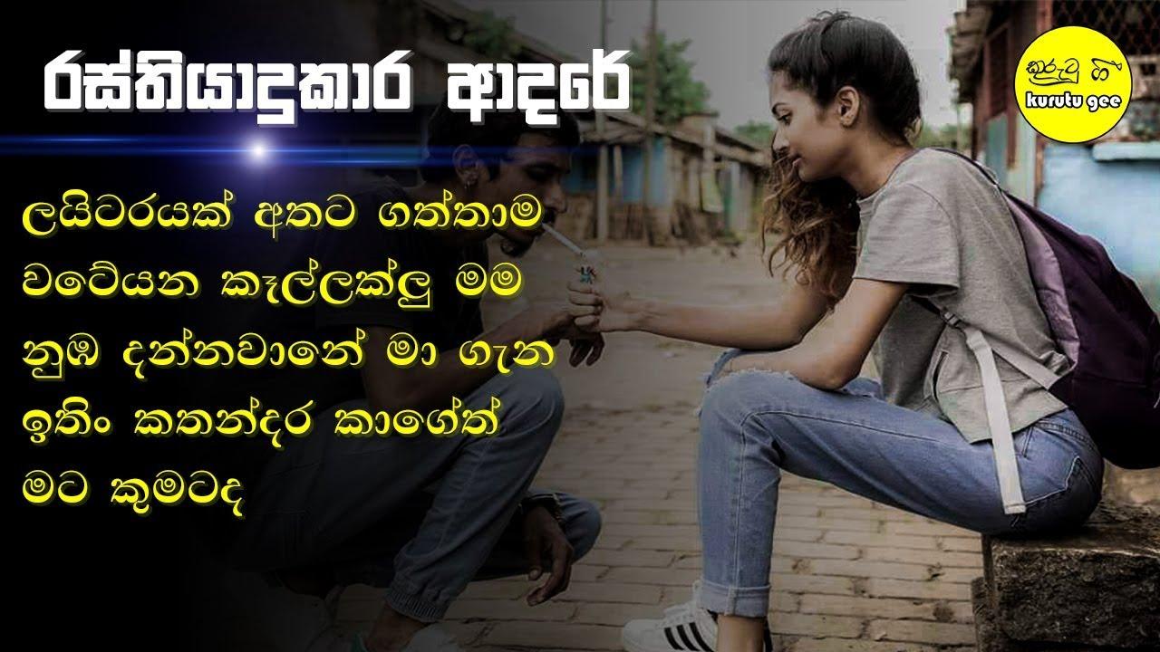 Download Rasthiyadu Adare