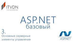 Видео курс ASP.NET Базовый. Урок 3. Хранение состояния