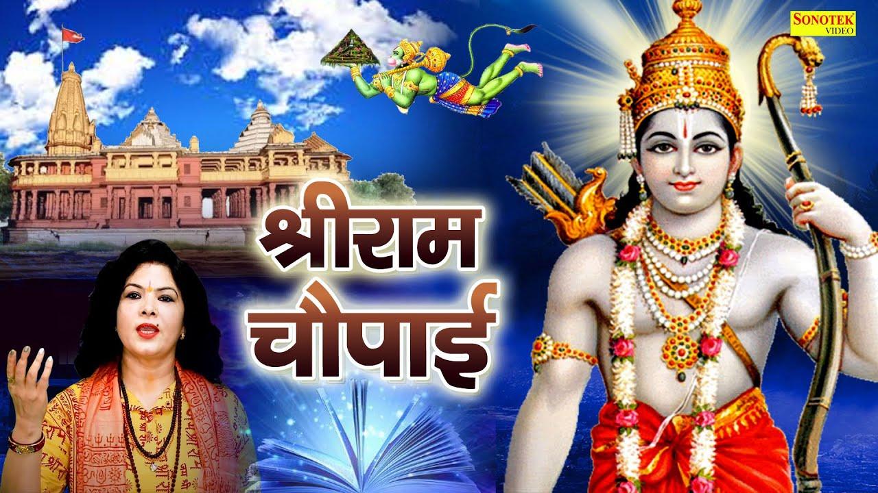 राम चौपाई : आज के दिन प्रभु राम की यह चमत्कारी चौपाई सुनने से चार धाम यात्रा का फल प्राप्त होता है