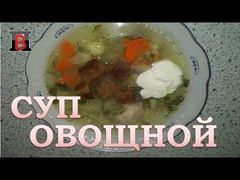 Супа вкусного овощного