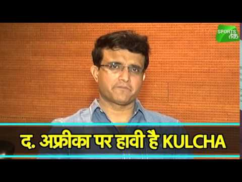 Difficult To Deal With 'KULCHA' : Sourav Ganguly | Sports Tak