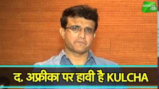 Difficult To Deal With 'KULCHA' : Sourav Ganguly   Sports Tak