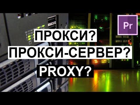 Что такое Прокси-сервер | Proxy Server ✋ Промежуточный сервер. Слово ПРОКСИ. Курс Adobe Premiere Pro