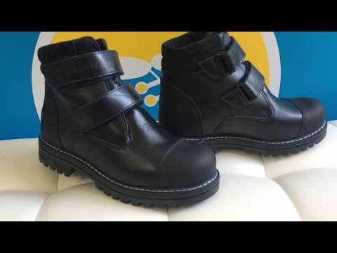 Ботинки для мальчика Shagovita 19СМФ 55251 Ш