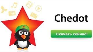 браузер CHEDOT - что он из себя представляет(скачать CHEDOT браузер)