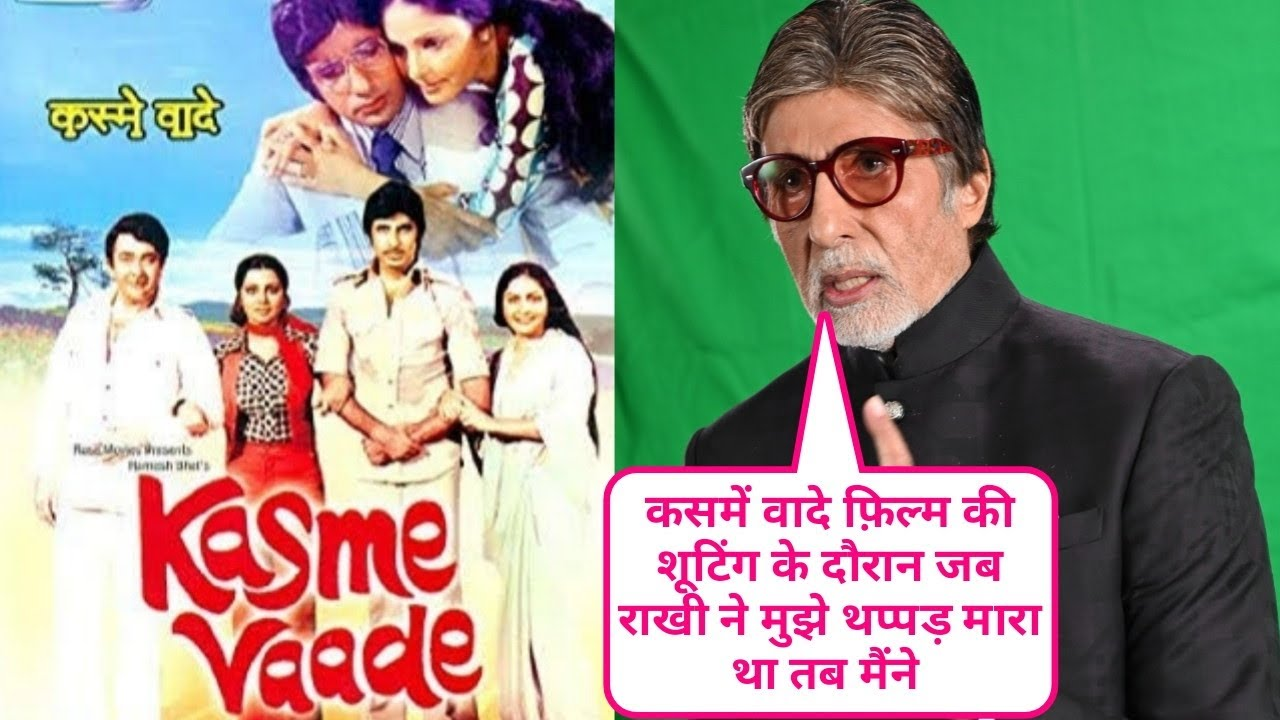 Download Kasme Vaade 1978 movie Unknown facts | Budget Box Office Hit Or flop | Shooting Location | Amitabh