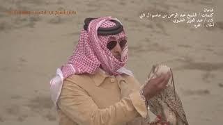 شيله عبدالعزيز العليوي ( شامان )