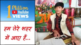 Download Ek baar mulakat ka mauka de de - A Ghazal by Master Nishad MP3 song and Music Video