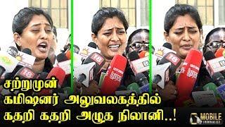 சற்றுமுன் போலீஸ் உயரதிகாரியைச் சந்தித்த நிலானி..! Nilani Latest Press Meet at Commissioner Office