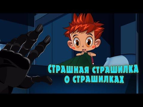 Машкины Страшилки - Страшная страшилка о страшилках (Эпизод 18)