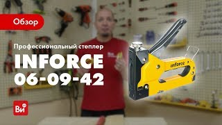Обзор профессионального степлера Inforce 06-09-42
