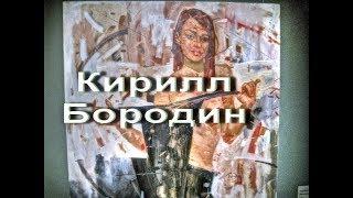 выставка Э Р А Р Т А Кирилл Бородин путешествуем с Ларуссия