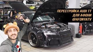 Audi TT Афони. Начало проекта. Разбор косяков