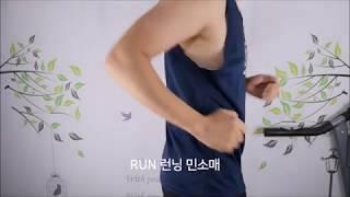 [판매중] RUN 민소매  남자나시(지마켓 등록용)