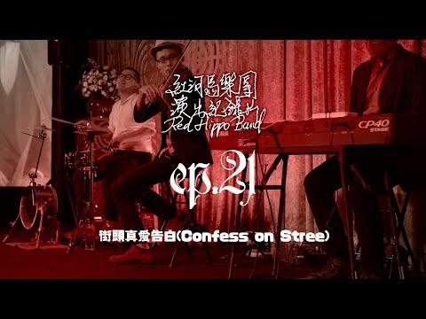 【Rus Ho Film Series】 - 街頭真愛告白(Confess on Stree)/紅河馬(Red Hippo) x 陳仲/Documentary 2016/07/04