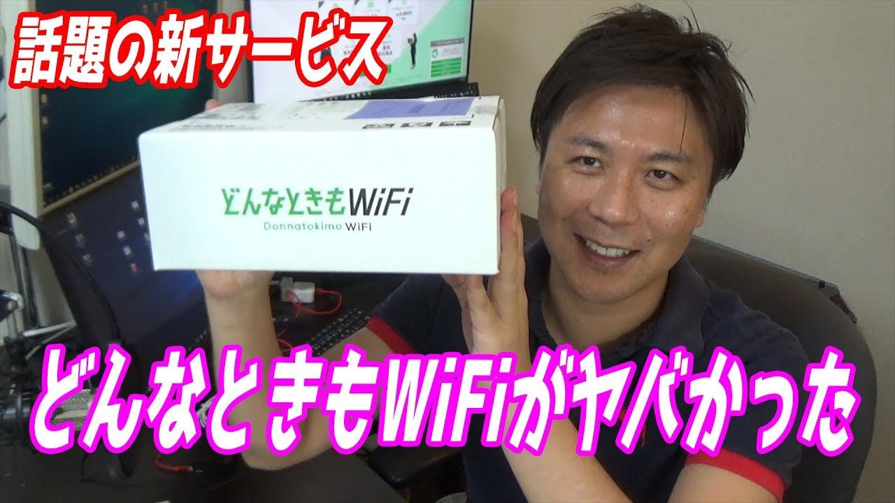 どんな とき も wifi 福岡